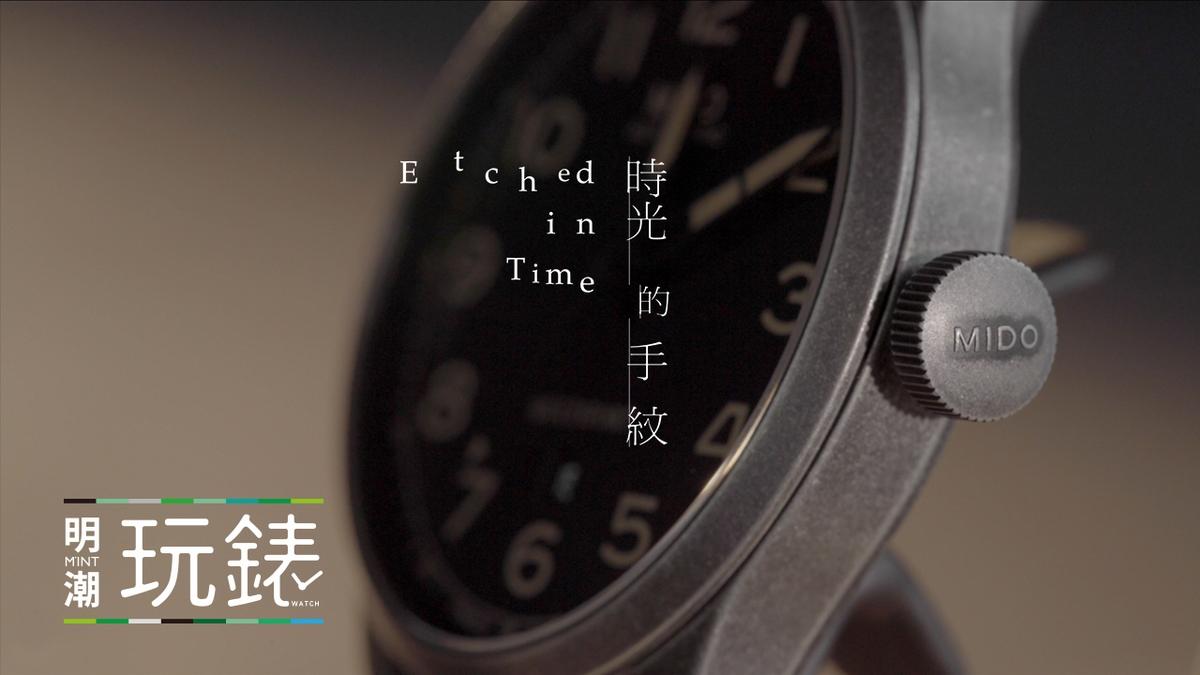 【明潮玩錶】時光的手紋