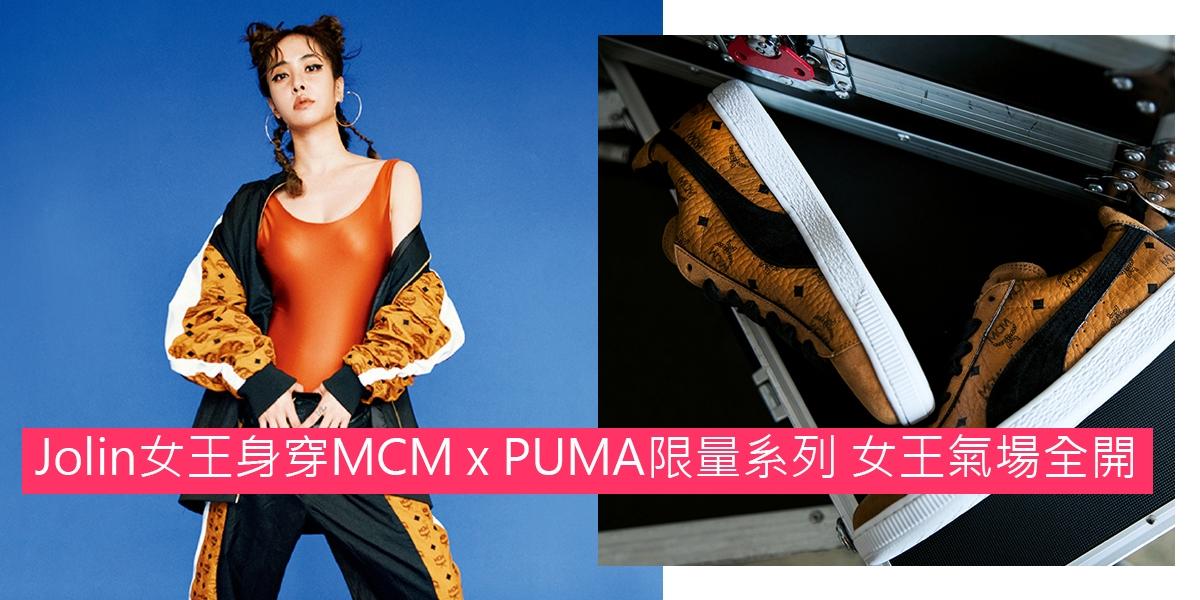 Jolin女王身穿MCM x PUMA限量系列氣場全開 玩轉百變魅力