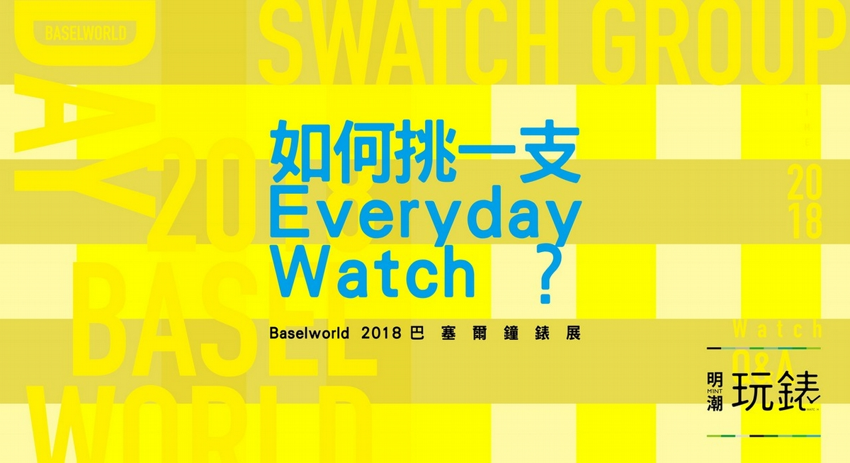 【Baselworld 2018】如何挑一支Everyday Watch?
