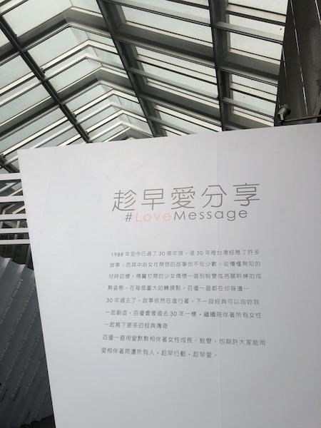 桂綸鎂以身示愛做公益,呼籲用資生堂『百優精純乳霜』趁早行動、趁早愛!