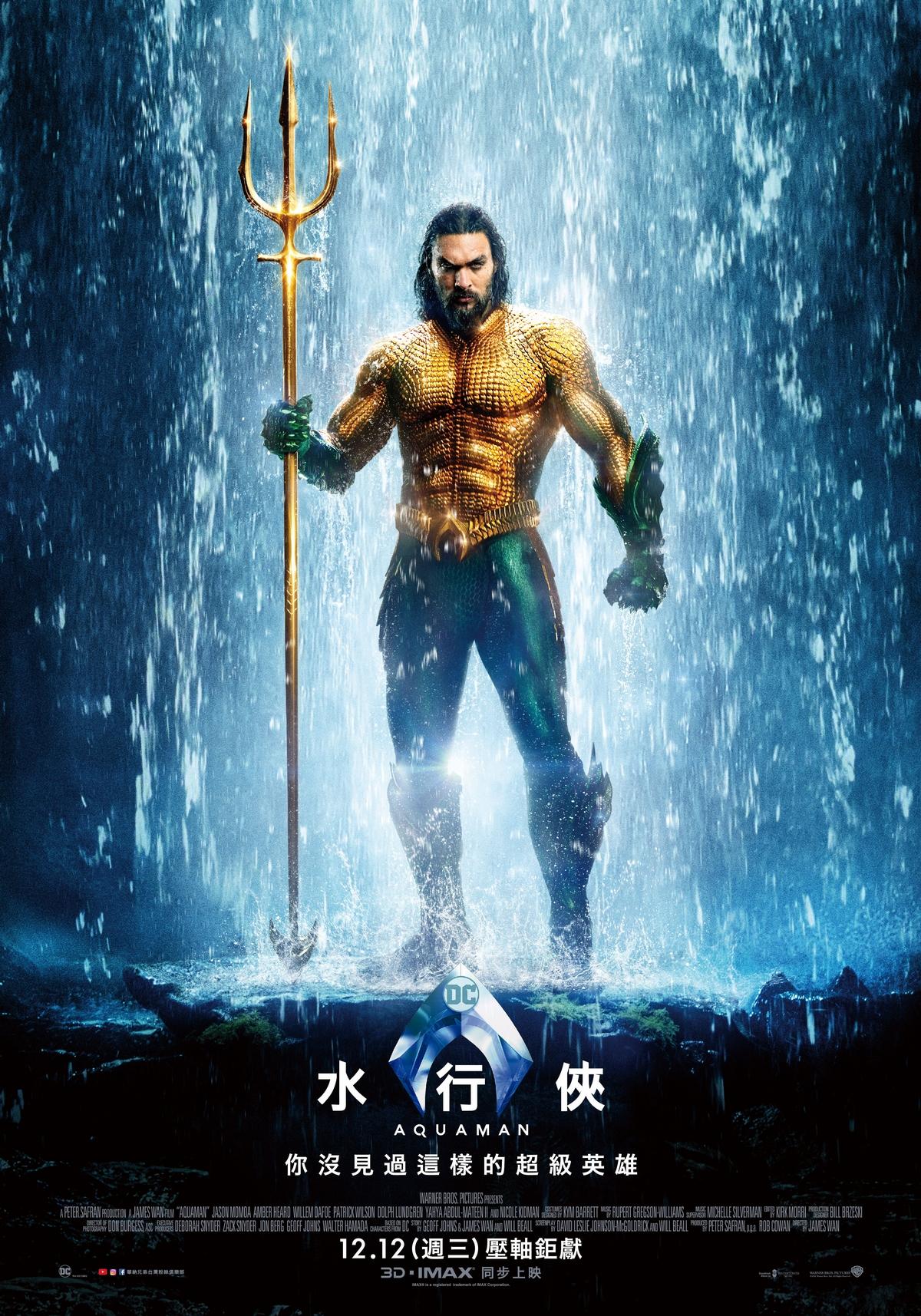 DC英雄再報到 水行俠操肌救世界