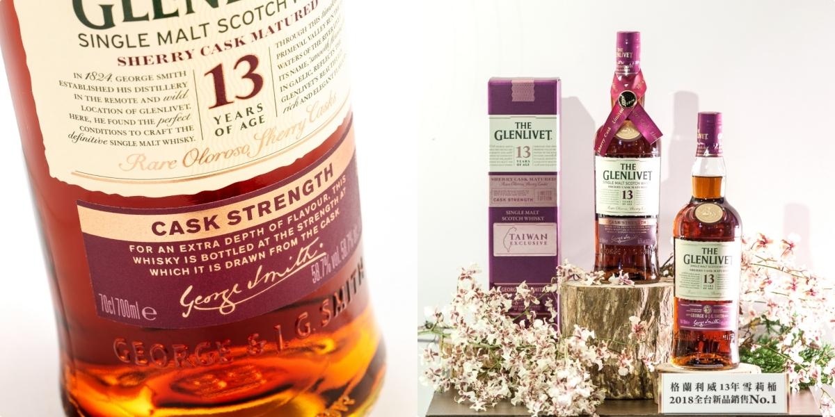 格蘭利威推13年雪莉桶原酒升級版