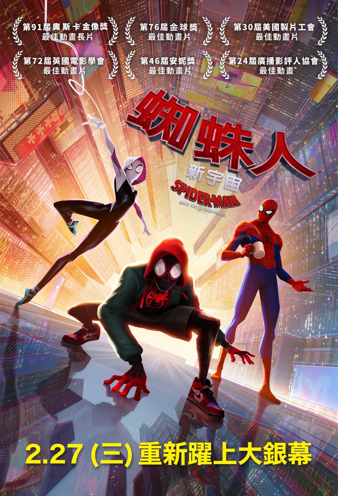 奧斯卡/成功鍍金奪最佳動畫長片 《蜘蛛人:新宇宙》加廳上映!