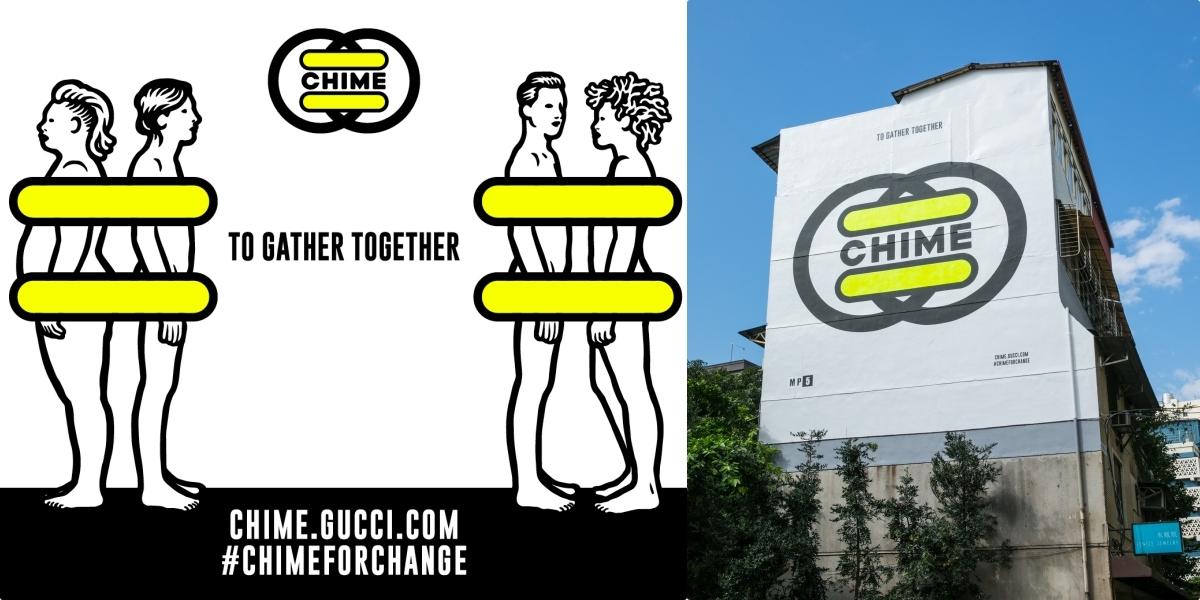 """永康街Gucci藝術牆更新啦!全新標語""""To Gather Together""""邀大眾支持兩性平等"""