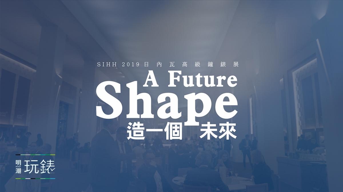 明潮玩錶X SIHH:造一個未來 2019日內瓦高級鐘錶展