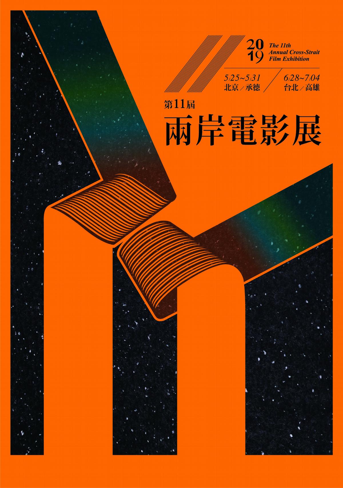 3男神齊聚兩岸電影展! 吳慷仁、林哲熹《狂徒》北京開幕