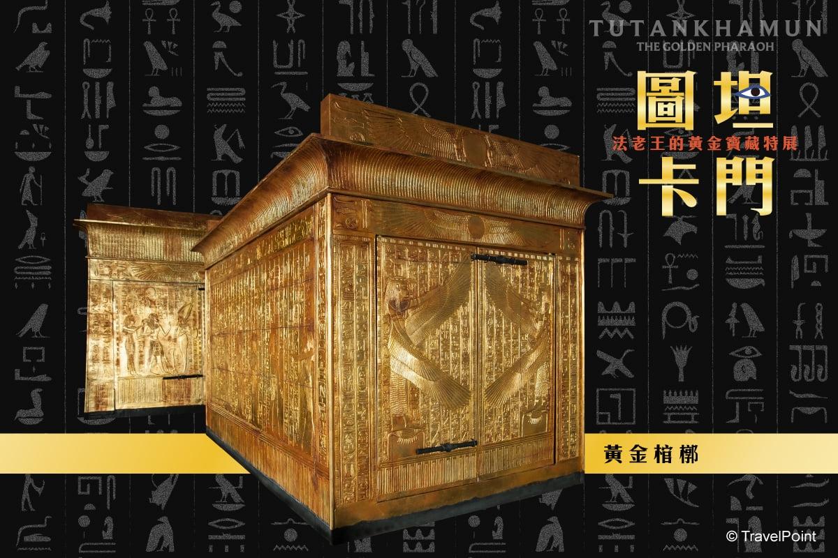 《圖坦卡門》台灣首展明年1月來台!黃金面具、國王座椅璀璨亮相,4大展區精彩搶先看