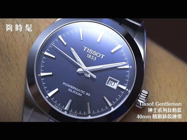 明潮玩錶 x Tissot 尖頭曼出任務!