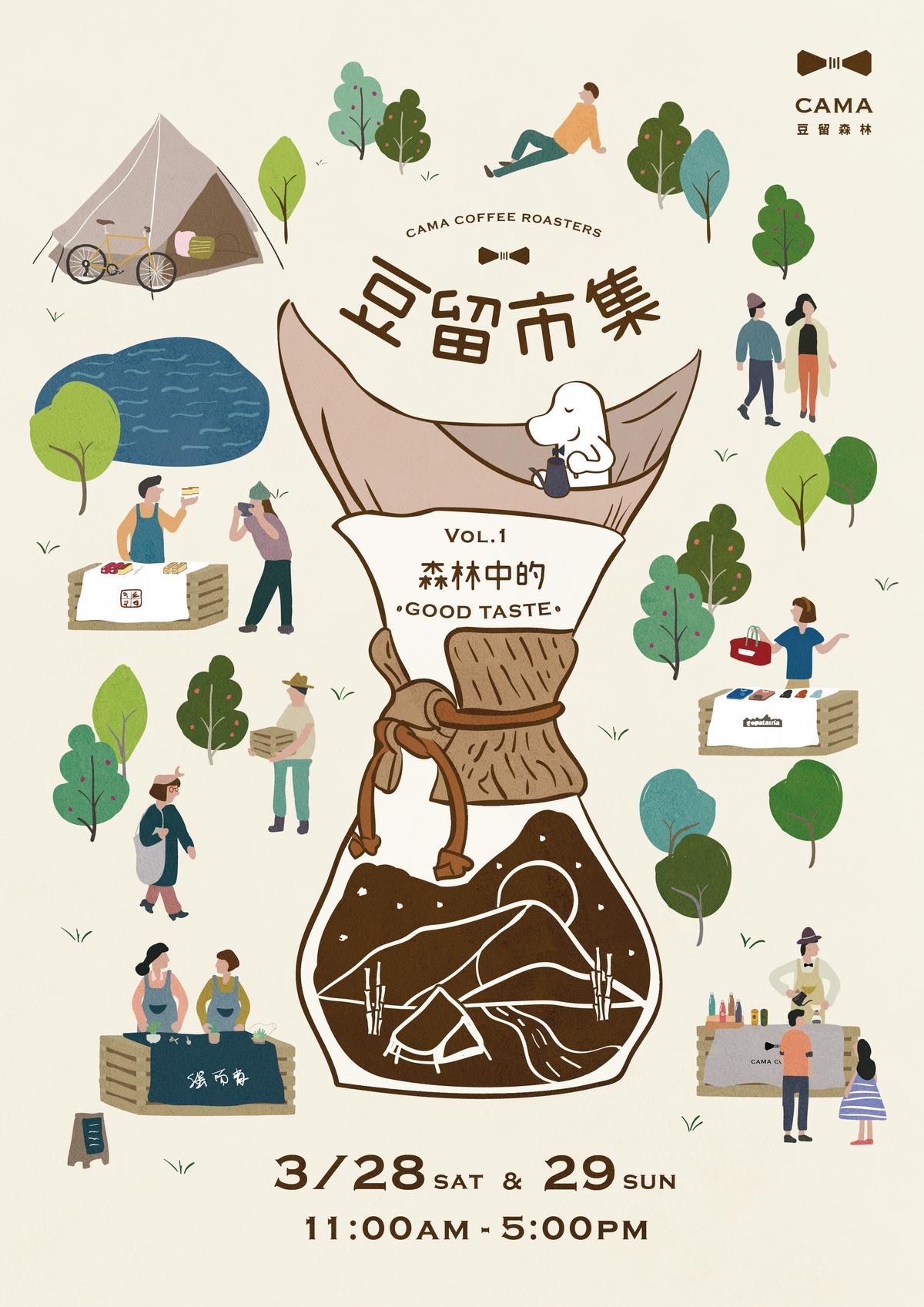 cama陽明山旗艦店首屆「豆留市集」3/28、29登場!集結手沖咖啡、美味甜點、戶外風格,帶你體驗森林療癒