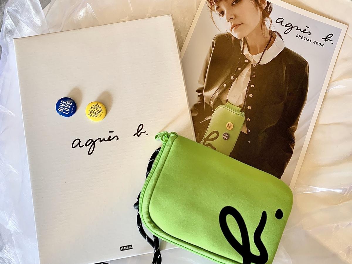 小b粉快收藏!《agnès b. SPECIAL BOOK》品牌特刊限量上市,附贈螢光綠小包、彩色字母別針,直接潮度破表~