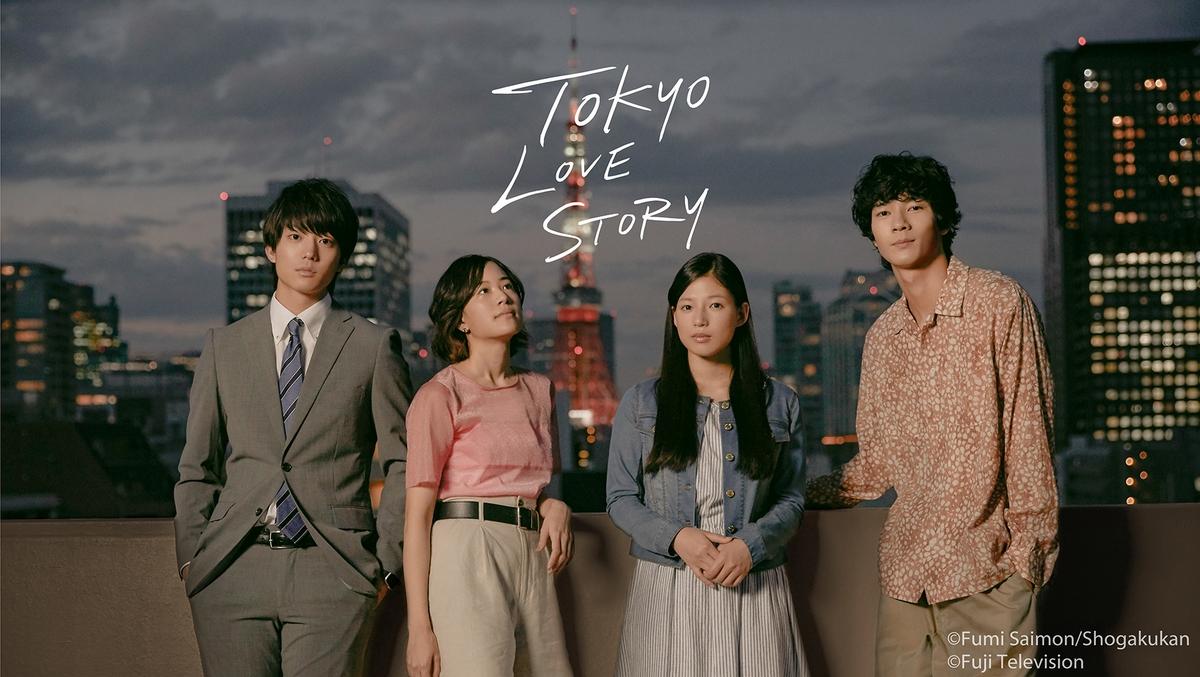《東京愛情故事》回來了!新版莉香一開播就撲倒完治