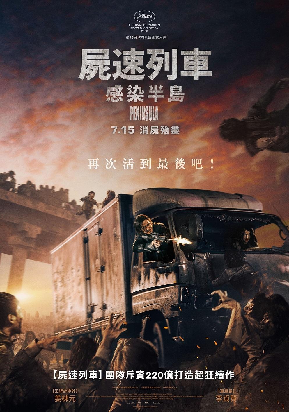 《屍速2》勇破2.5億導演謝台粉! 姜棟元超怕口水和活屍約好「不NG」