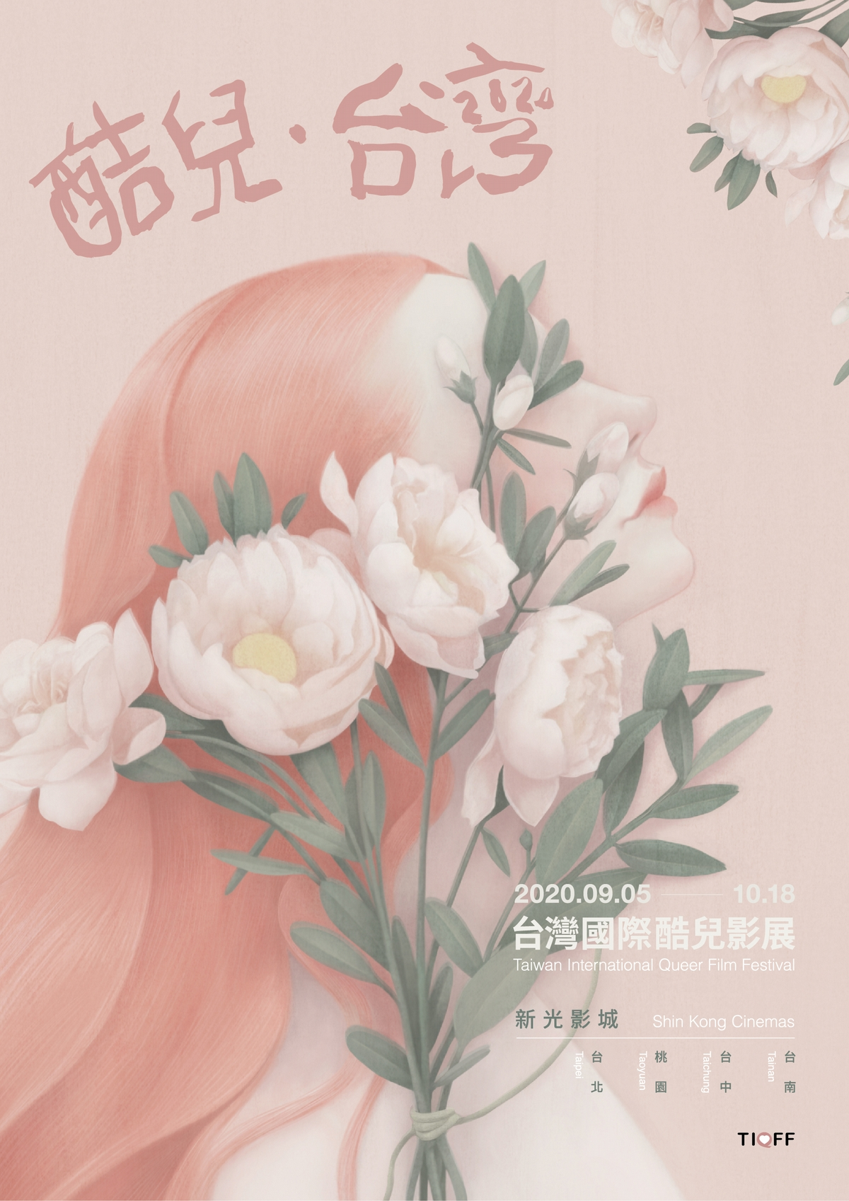 酷兒影展最年輕大使曝光! 陳昊森、曾敬驊合體比帥揭幕