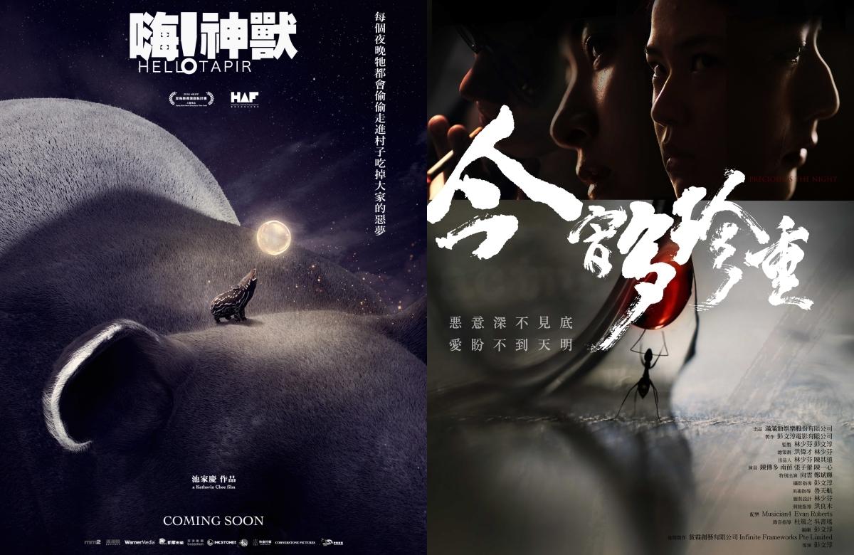 楊采妮新片《嗨!神獸》打造夜晚奇幻世界! 入圍金馬搶最佳視覺效果