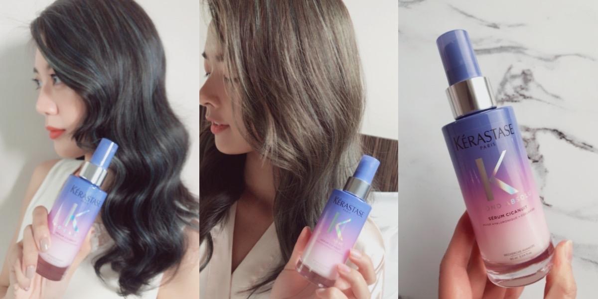 漂染髮專用晚霜『神救援小紫瓶』,幫頭髮色彩保鮮、更持久,不落漆!