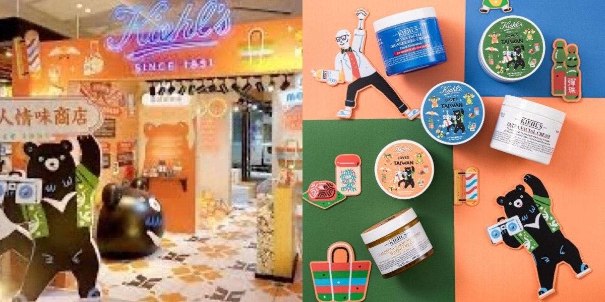 Kiehl's「古早人情味商店」開張!台灣味從刈包、大甲芋頭到台灣黑熊,愛美又可以做公益,快約姊妹一起玩樂台味!