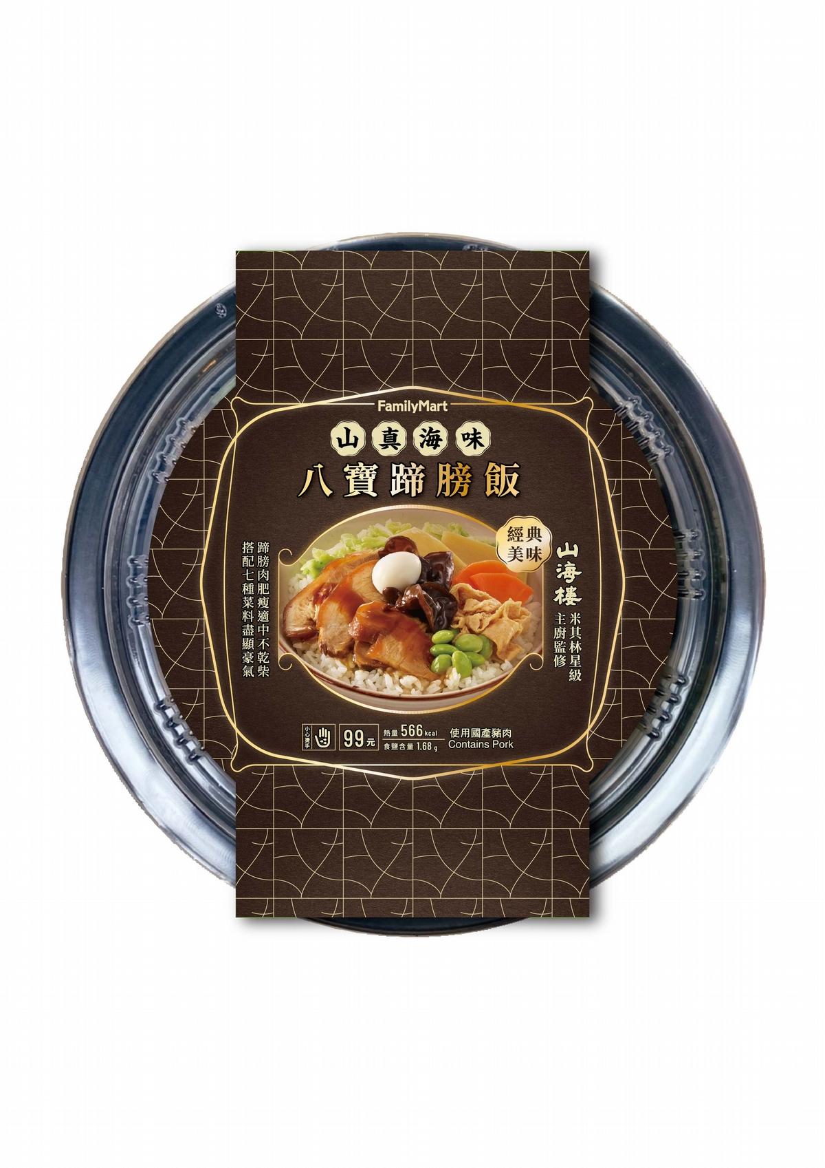 百元有找米其林台菜!「全家」X「山海樓」5款聯名商品「八寶蹄膀飯」、「黃金烏魚子炒飯」飄出滿滿年味