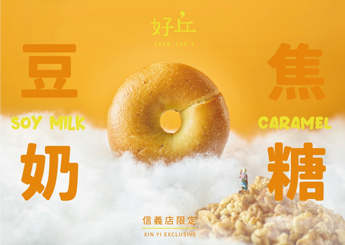 手搖吹起復古懷舊風!萬波島嶼紅茶、珍煮丹推出「豆花」系列 同場加映好丘「焦糖豆奶貝果」