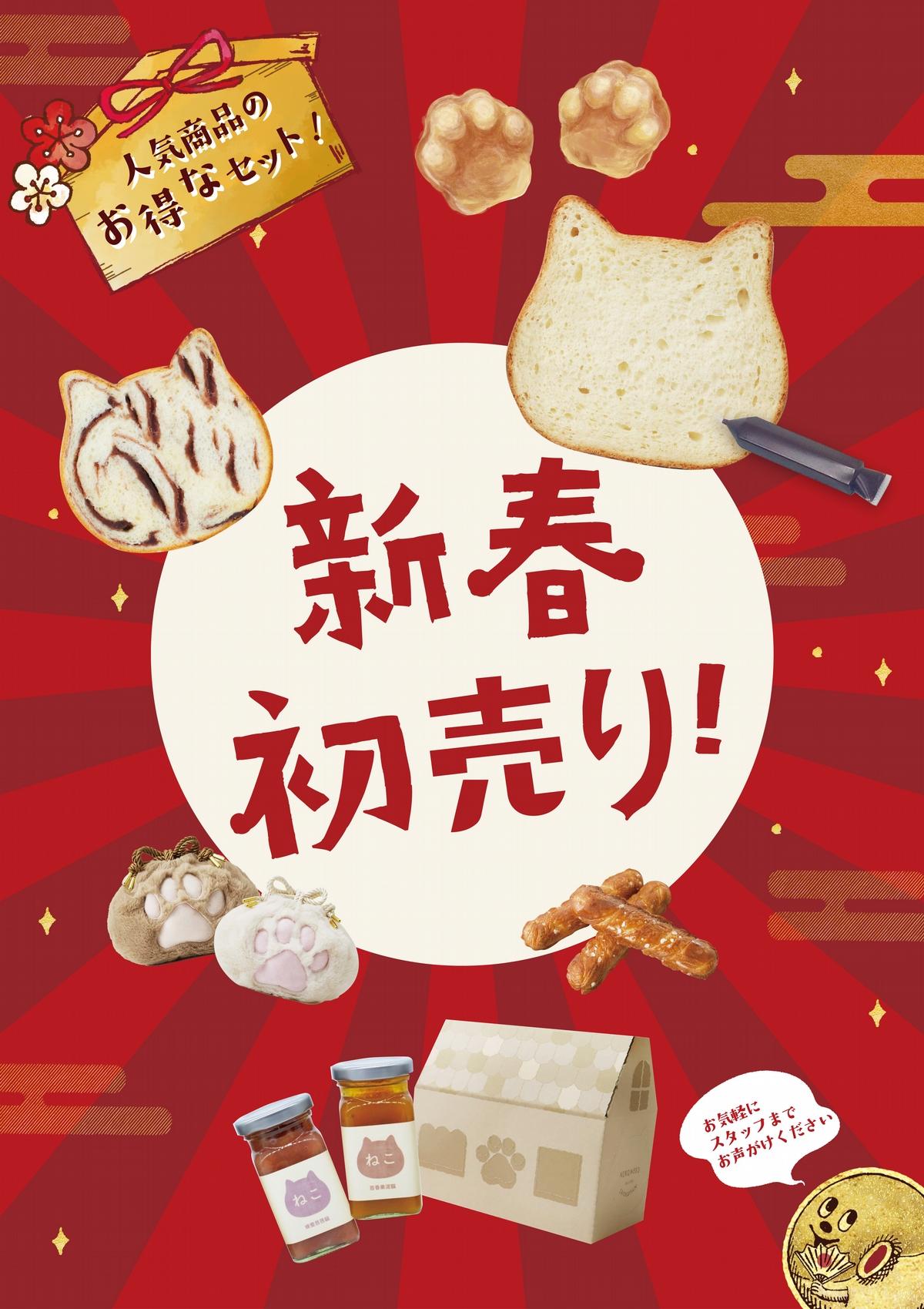 日本人氣「貓咪吐司」統一時代快閃日期出爐!冬季限定「紅豆貓咪吐司」、限量Q萌福袋快搶購