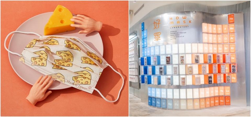超想買的啦!全台首間口罩專賣店「HOW MASK好罩」登西門,多款圖案任你挑~防疫也要很時髦