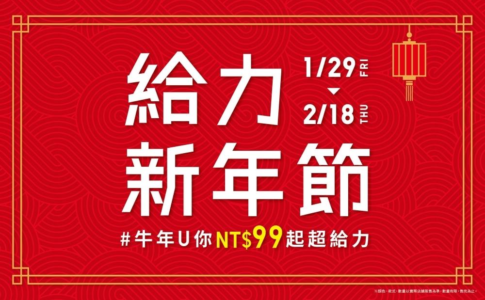 最低99元!UNIQLO連續3週推新年企劃!聯名UT、機能系列通通都超激安~
