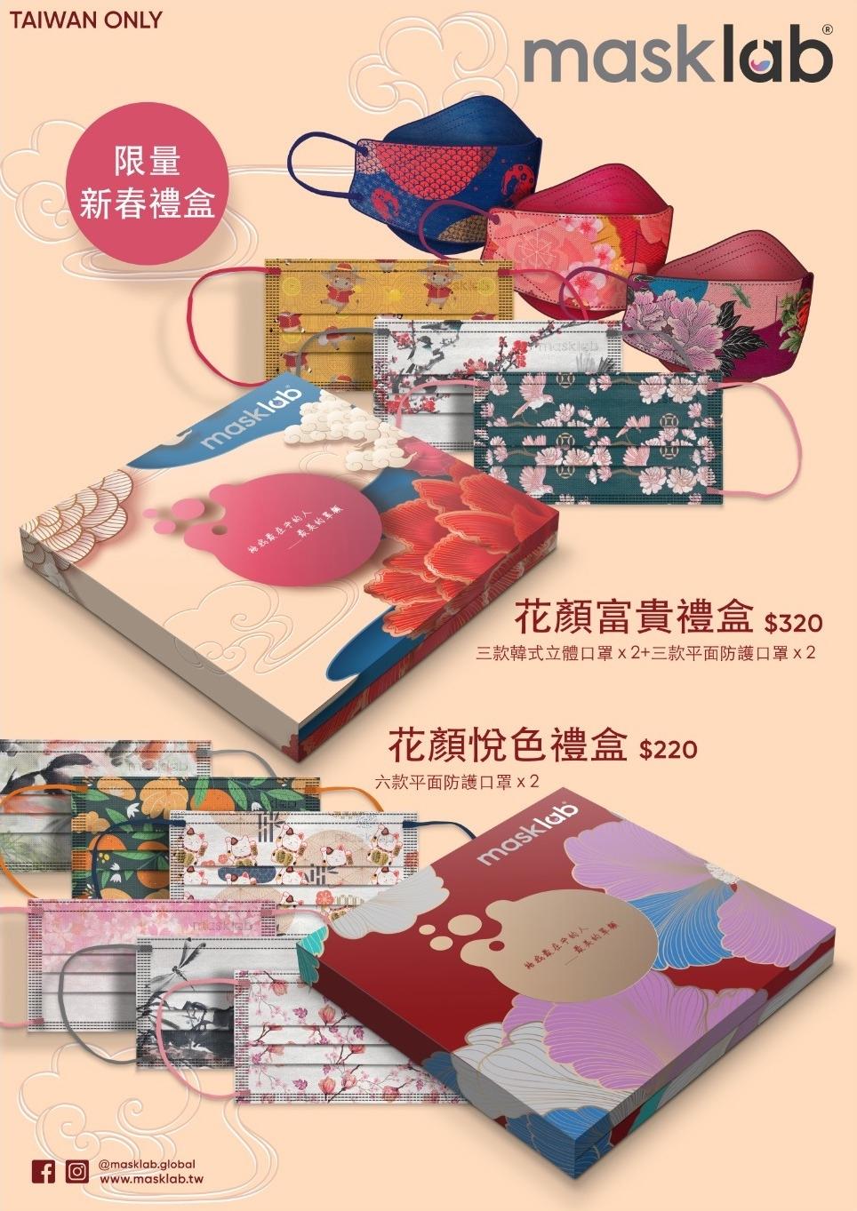 masklab登陸台灣獨賣新春限量禮盒 漸層櫻花、水墨金魚、招財貓必收款 !