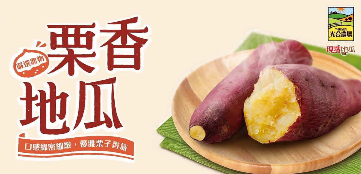年後吃出健康!便利超商瘋地瓜7-11「栗香地瓜、蜜糖地瓜」、全家「夯番薯、地瓜QQ麵包」推出超多優惠