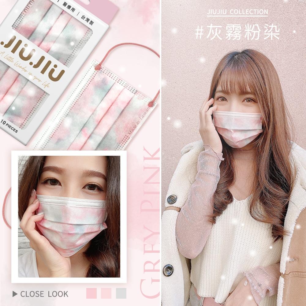 春天就是要戴粉嫩口罩啊!親親醫用口罩唯美「雲染」系列超浪漫