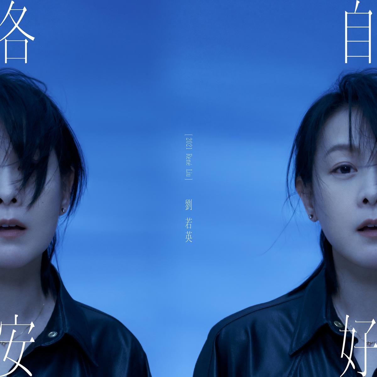 劉若英隔六年出輯琢磨唱法「每次都當最後一次」