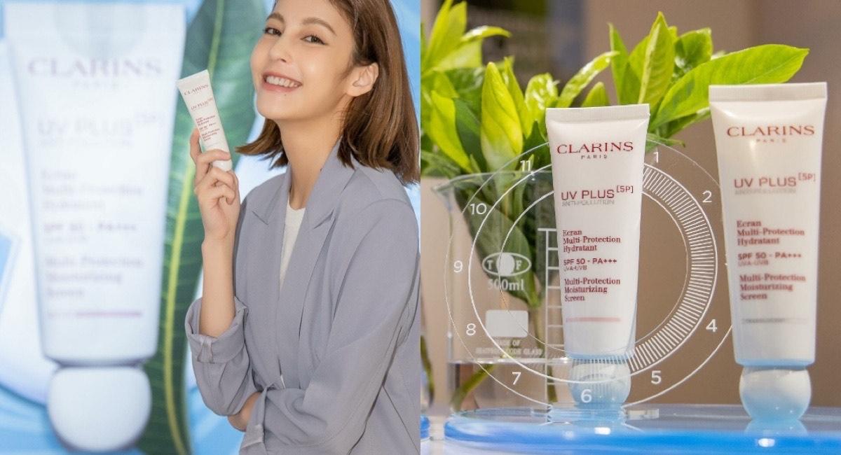 有了這一瓶克蘭詩5P防禦UV水凝乳,肌膚超安心,空汙、室內汙染、藍光、花粉、UV通通都不怕