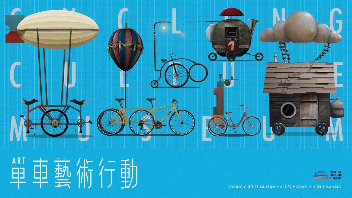 台中好玩景點再+1!快來好美的自行車文化探索館體驗騎遊藝術