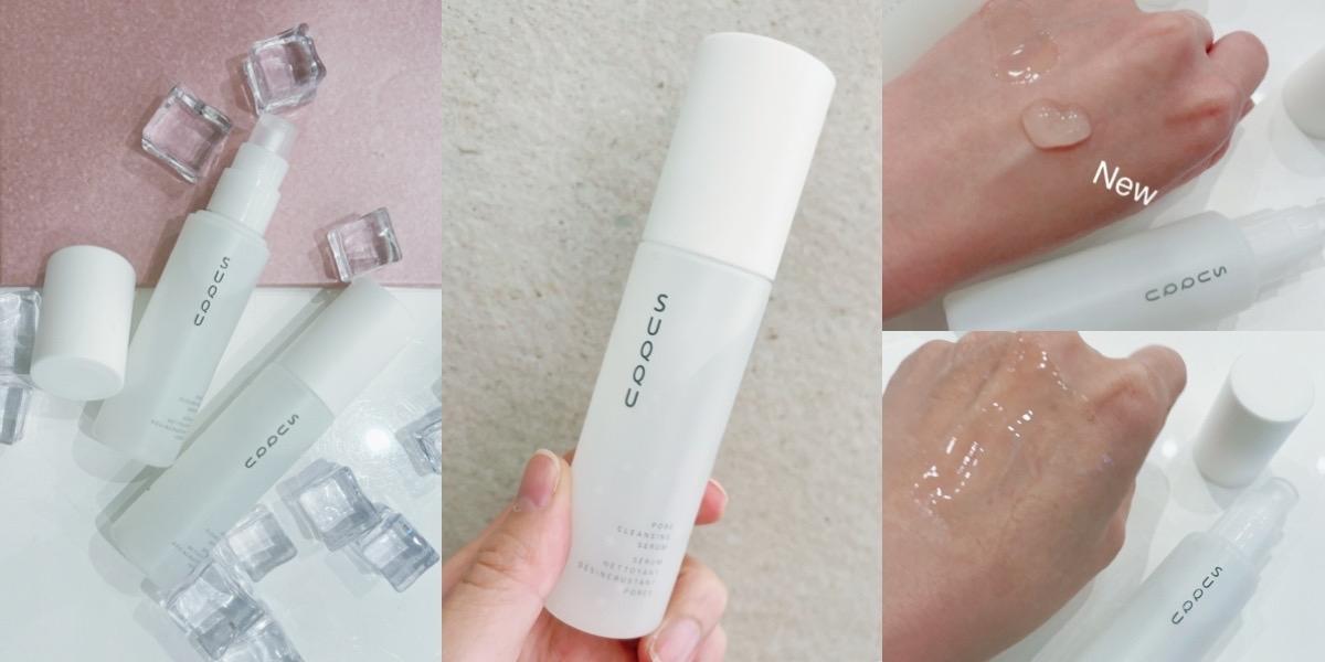 沒打廣告卻大熱賣的 「毛孔清潔神器」新升級!成分、質地、香氛都更厲害,肌膚越用越細緻光滑了!
