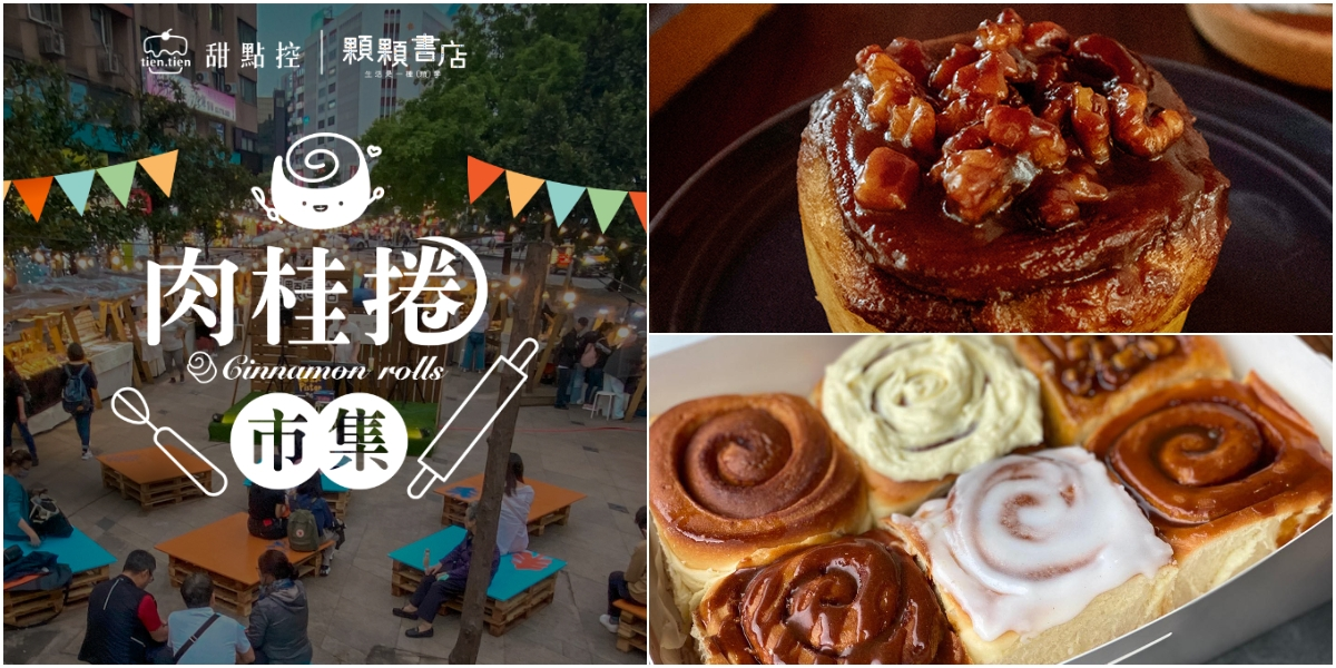 限定2天!全台首場「肉桂捲市集」在台北,超過25家人氣肉桂捲、6家獨家預購款,現在訂還來得及