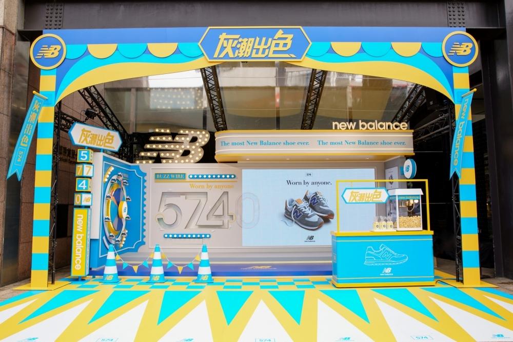 最大獎是一雙鞋!New Balance快閃遊樂園就在信義A11,全新NB574超帥根本人生必收