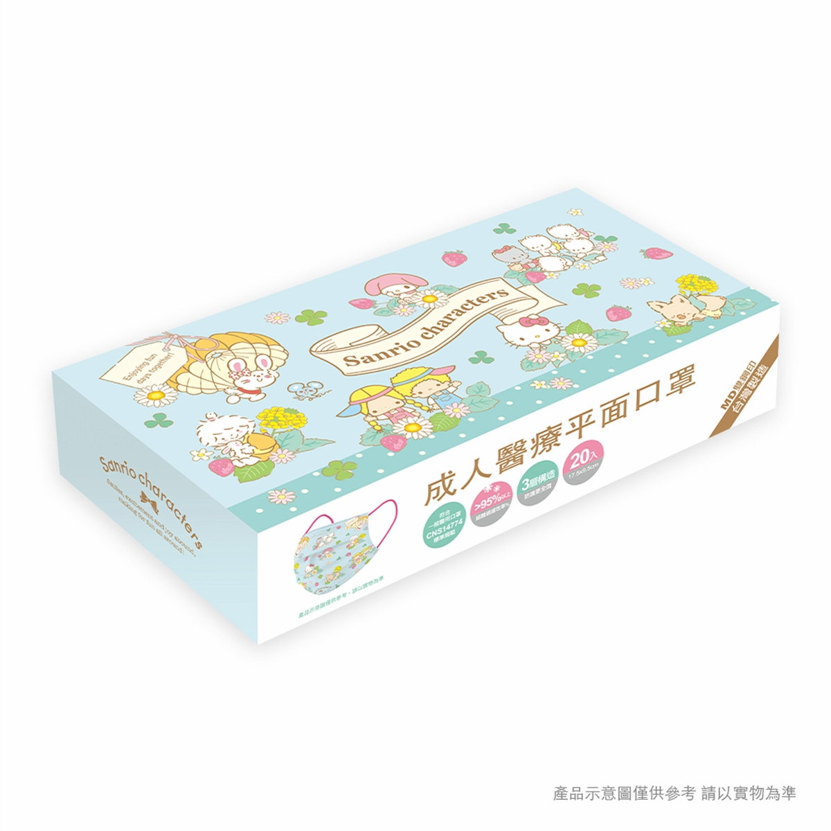 「三麗鷗系列醫療口罩」可愛爆表! 愛心Hello Kitty、星海雙子星、兒童蛋黃哥口罩必買!