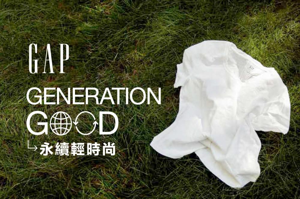 呼應世界地球日!時尚產業FENDI、LEVI'S、PALLADIUM這樣做環保,一同打造美好環境