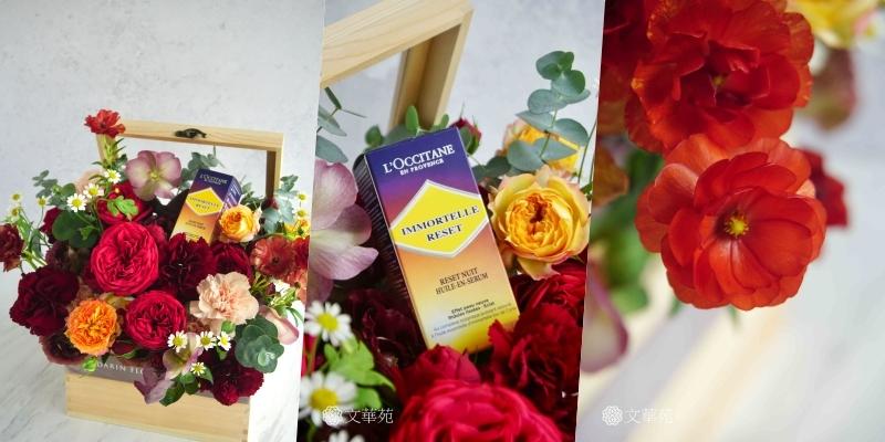 用超有感的#星光瓶配上文華國際花苑浪漫花禮,讓媽媽肌膚和笑容一起上揚到最高點吧!