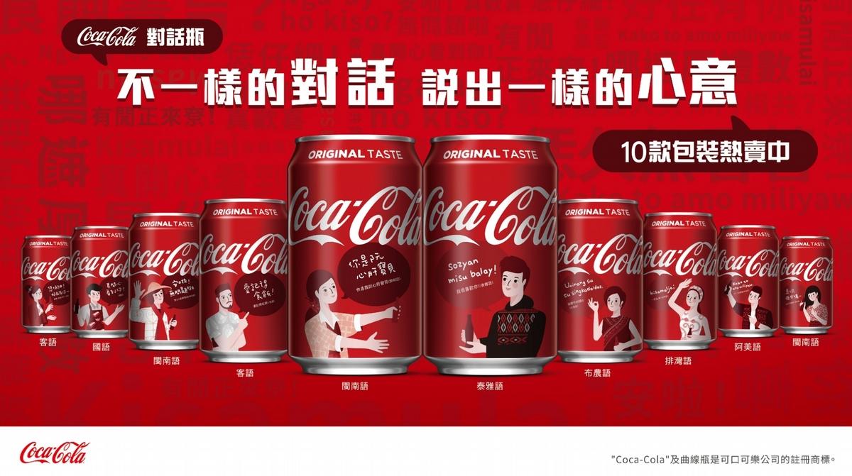 你是阮心肝寶貝、愛記得食飯太暖心!可口可樂台灣限定對話瓶4款隱藏版公開,不敢開口就用可樂幫你說愛