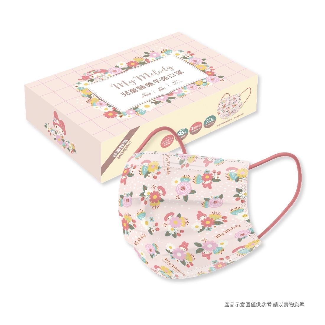 少女們尖叫!三麗鷗雙子星、美樂蒂夢幻花花醫療口罩  只在「這裡」獨家限量販售