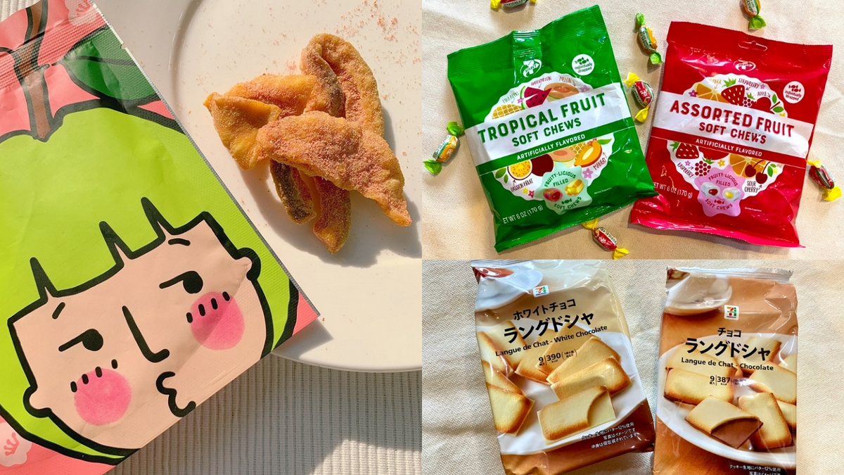 用各國零食環遊世界! 7-11嚴選日韓泰美暢銷商品 指定品項買2送1超划算!