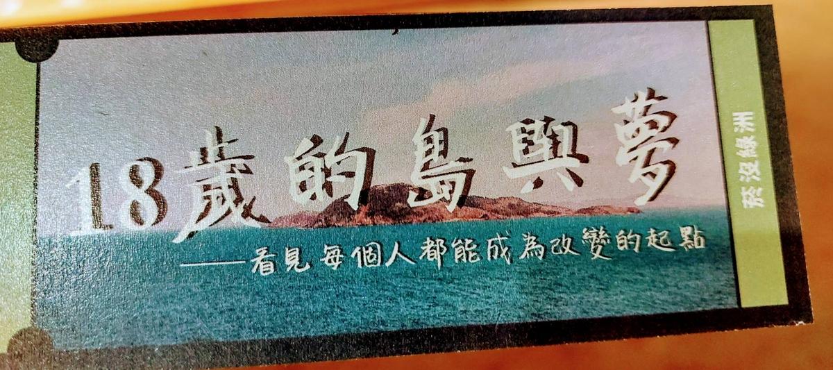 鍾瑶愛地球身體力行!減塑、淨灘還吃環保素