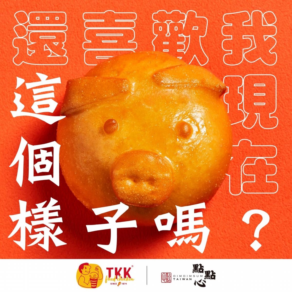 頂呱呱X點點心聯名「呱呱豬仔包」28間門市、Uber Eats限量販售!金黃外皮+爆漿奶皇內餡太欠吃