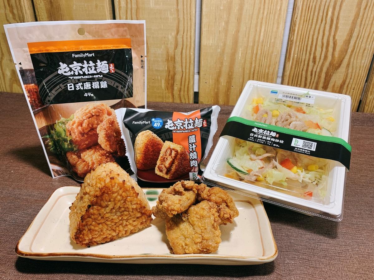 全家便利超商獨賣屯京拉麵「日式胡麻雞肉冷麵」! 亞洲50最佳餐廳「AKAME」原住民特色冷凍料理6/2起開放預購