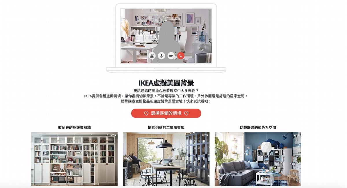 房間太亂沒關係!IKEA 推12款免費虛擬美圖背景在家視訊工作也沒問題!