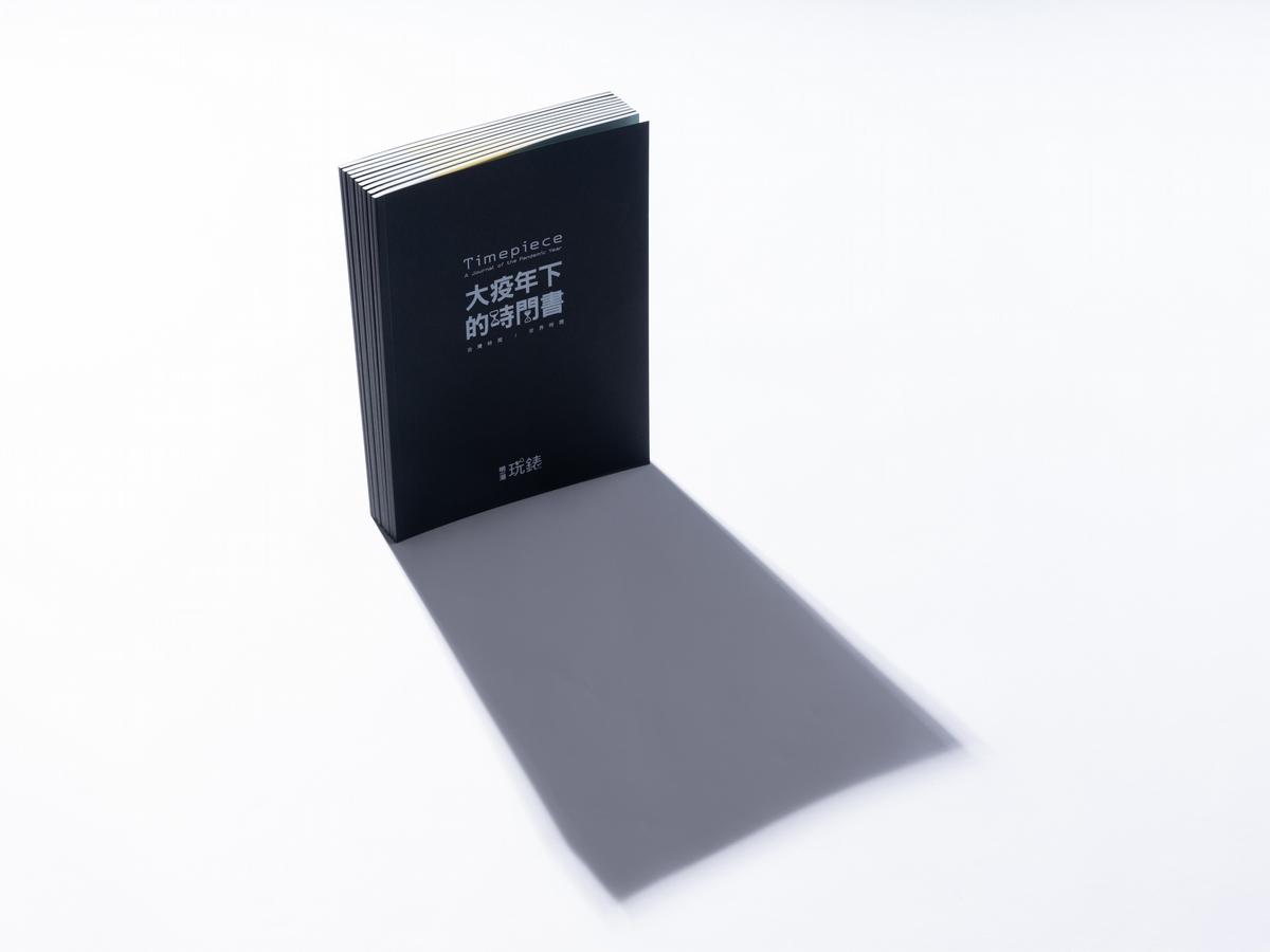 大疫年下的時間書—台灣時間 / 世界時間