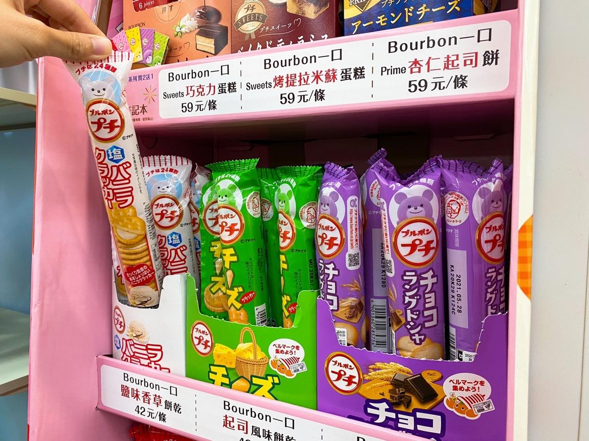 7-11日系超萌零食登場! 獨家販售日本Bourbon一口小熊新口味、8款拉拉熊瓶身DyDo茶飲等你來收集!