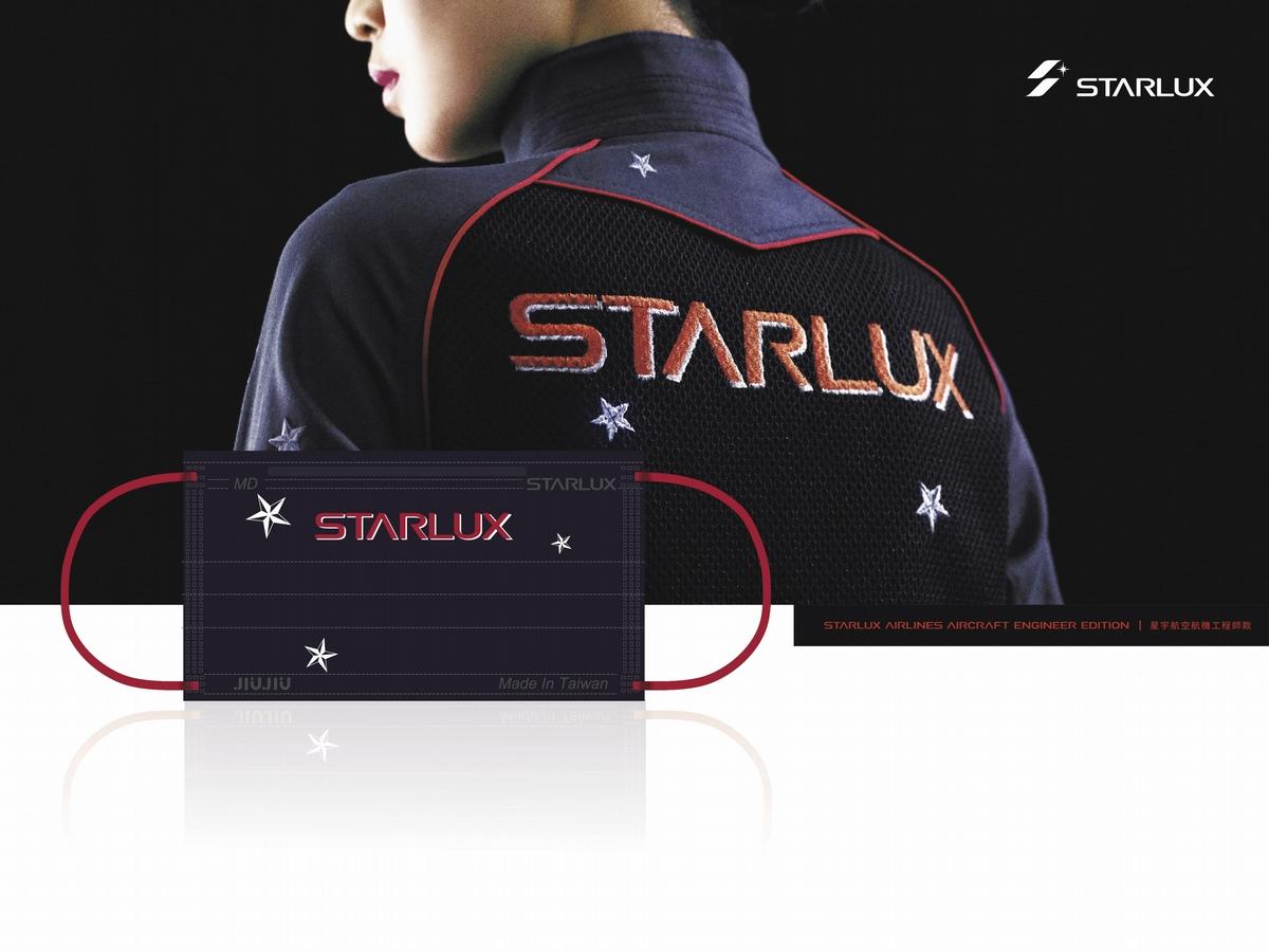 航空迷必收!星宇X親親打造最潮4款制服口罩  外盒航機設計有巧思
