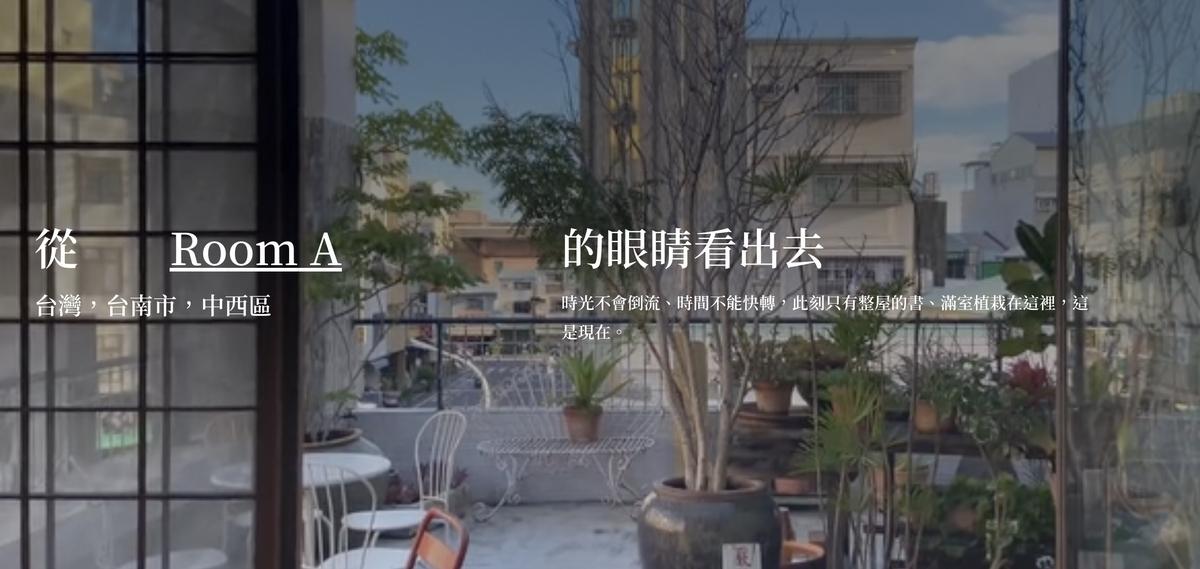 療癒網站「小島窗光」帶你瀏覽台灣島民的防疫日常!動動滑鼠就能和陌生人交換窗景,一掃宅在家的苦悶心情