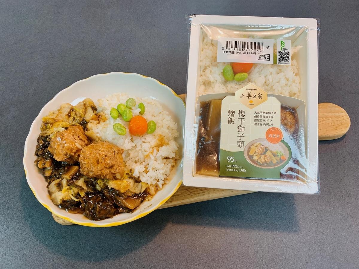 全家 x上善豆家第二彈!推植物肉「梅干獅子頭燴飯、麻花拌麵」  APP「蔬食地圖」秒查商品貨量超方便!