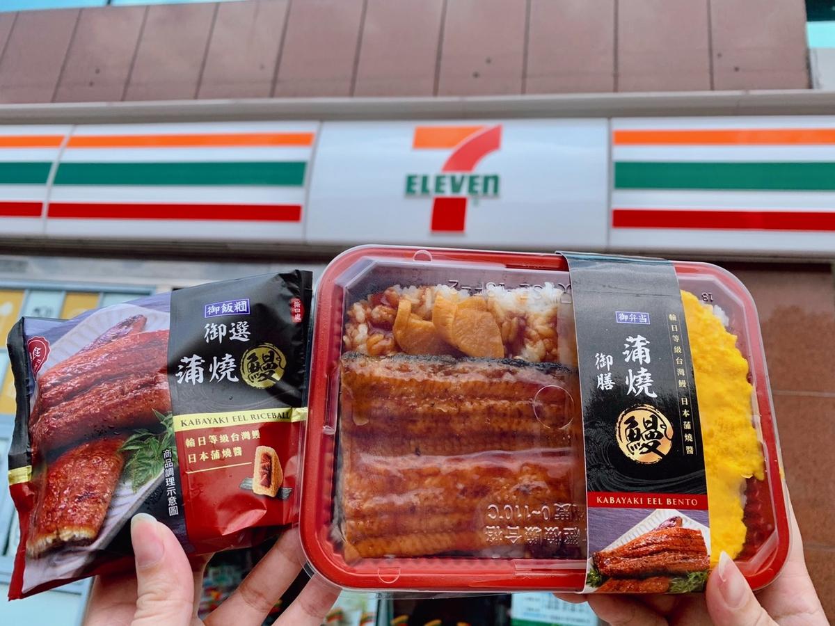 7-11蒲燒鰻4款新品「蒲燒鰻御膳、御選蒲燒鰻飯糰、冷凍鰻魚」在家也能享受平價日式料理!